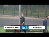 9 тур, Sasha's Bar - Лобное, обзор матча