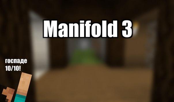 [Map][1.8+] Manifold 3 - интересная карта