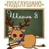 Подслушано в 8 школе (г. Нефтеюганск)