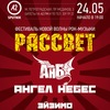24.05 / Фестиваль РАССВЕТ / АНГЕЛ НЕБЕС / A2