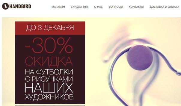 Link www handbird kz