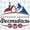 Большой Банный Фестиваль 2017 (ББФест)