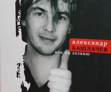Александр Башлачев CIc7aTlTu7M