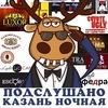Подслушано в Казани   Ночная жизнь
