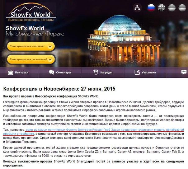 Отзыв о ShowFx World в Новосибирске 27.03.2015