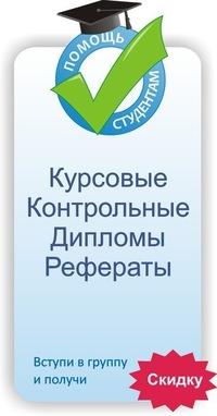 Помощь студентам Тюмень Курсовые дипломные ВКонтакте Помощь студентам Тюмень Курсовые дипломные