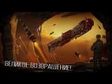 Главная игра о космосе! [Homeworld: Remastered Collection]