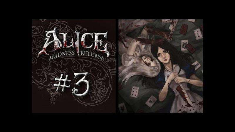 Прохождение Alice: Madness Returns 3 Чайнутый городок