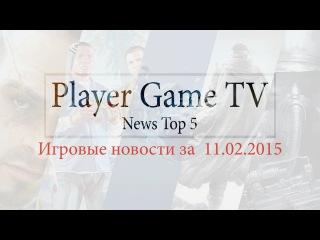 PG TV | News Top 5 - Игровые новости за  (1й выпуск/пилот)
