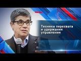 Владимир Тарасов Мастер-класс Техника перехвата и удержания управления Синергия