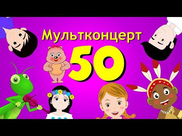 Мультконцерт   Детские песни - Сборник   Песни из советских мультфильмов   50 лучших детских песен