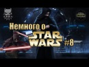 Палпатин Дарт Сидиус - Немного о Star Wars 8 МИ