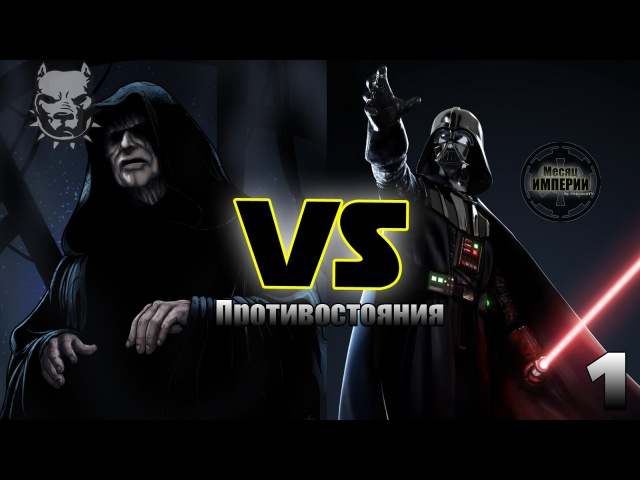 Дарт Вейдер vs Дарт Сидиус - Star Wars Противостояния 1 (МИ)