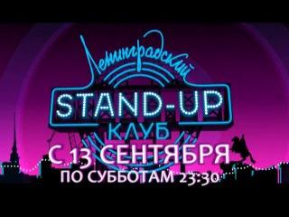 ПРЕМЬЕРА! Ленинградский STAND-UP Клуб (С 13 СЕНТЯБРЯ ПО СУББОТАМ В 23:30)