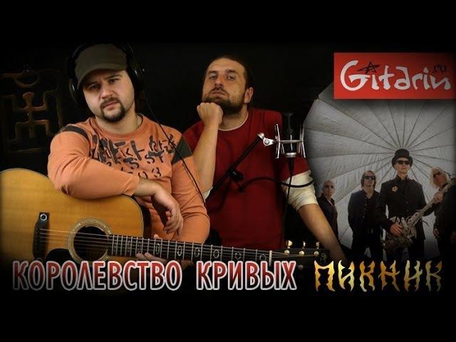 Королевство кривых ПИКНИК Как играть на гитаре 4 партии Аккорды табы Гитарин