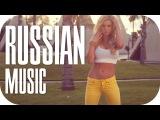Russian Music 2015 (Artur SK Mix)  Русская Музыка