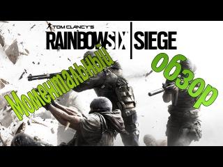 Моментальный обзор Rainbow six siege