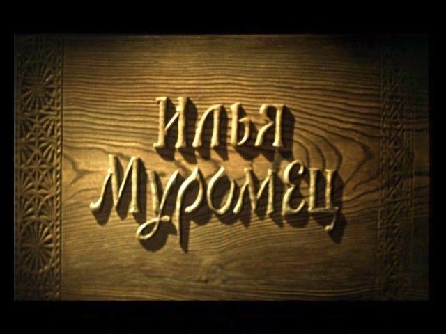 Илья Муромец - Фильм-сказка 1956