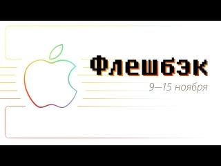 [Флешбэк] 9—15 ноября в истории Apple