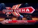 Главная сцена - Юрий Антонов и Григорий Лепс Дуэт 13.02.2015