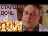 Старшая дочь -  Серия 4 - русский сериал 2015 HD