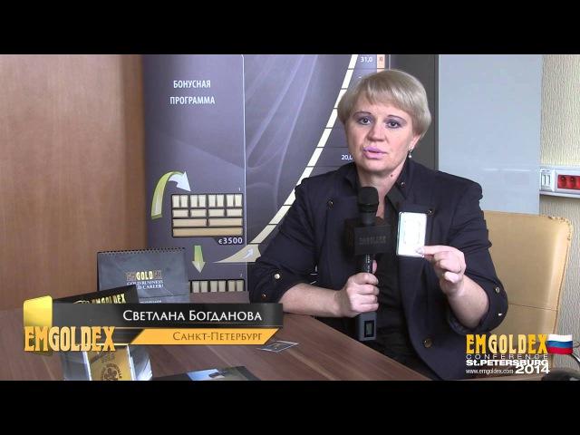 EmGoldex Санкт-Петербург - Вот оно золото !Светлана Богданова