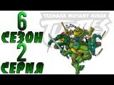 Черепашки Ниндзя: Новые Приключения - Устаревшие (6 сезон 2 серия)