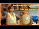 Квашеная капуста Хрустящая и вкусная Рецепт самый простой