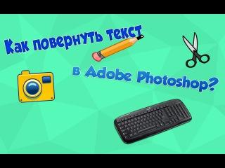 Tutorial#2: Как повернуть текст в Adobe Photoshop