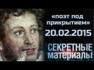 Пушкин был разведчиком. Поэт под прикрытием [секретные материалы]