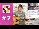 Видеоуроки игры на гитаре (урок 7) бой с перебором на примере Мое сердце и Лирика