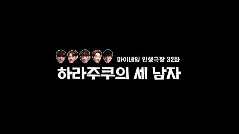 마이네임 인생극장 32화 하라주쿠의 세 남자 Life theater of MYNAME ep 32