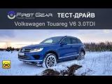 Тест-драйв Volkswagen Touareg new 2015 (Фольксваген Туарег нью 2015) от