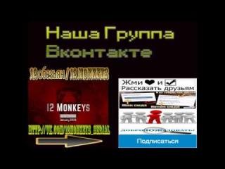 12 обезьян сериал / 12 Monkeys смотреть сериал 2015 трейлер