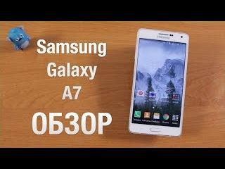 Samsung Galaxy A7 Обзор