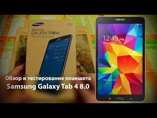 Обзор и тестирование планшета Samsung Galaxy Tab 4 8.0