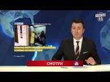 Самый честный в мире журналист Дмитрий Киселев, с телеканала РАССЕЯ 1 ЖЖОТ ПРО ГОЛУБЕЙ КАРАТЕЛЕЙ!