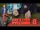 Как я стал русским Сезон 1 Серия 8 русская комедия HD