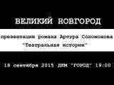 Роман Артура Соломонова