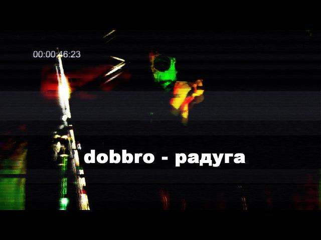 Dobbro - радуга (СПб, MOD, 6.09.2015)