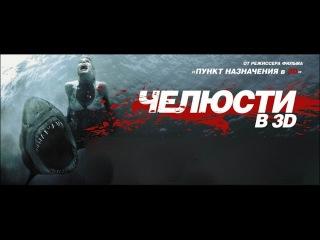 Челюсти 3D / 2011 / Фильм целиком