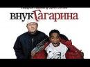 Внук Гагарина / 2006 / Фильм / Полная версия / *Андрей Панин