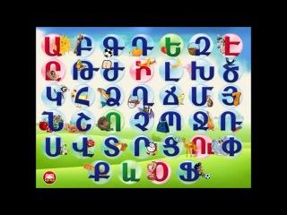 Armenian Alphabet song, Հայկական Այբուբեն Երգ, Երաժշտական Այբ&#