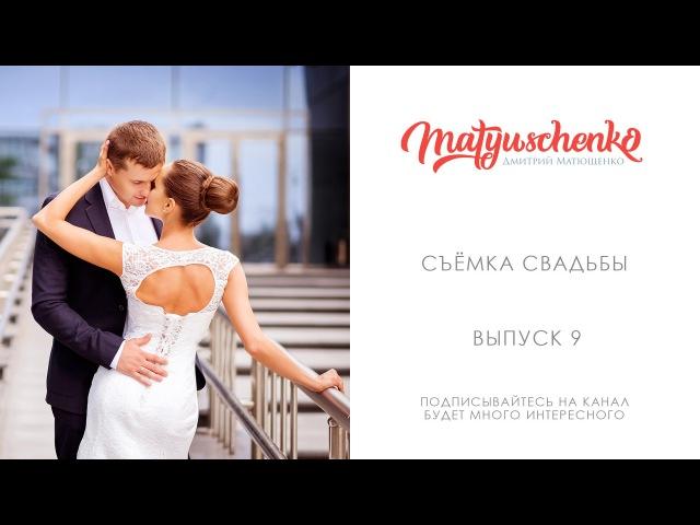 Как нужно фотографировать свадьбы Уроки по фотографии Фотограф Дмитрий Матющенко