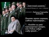 Людмила ЗыкинаЗаветный камень...монтажЕлена Ли.