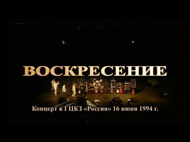 Воскресение - Очень, очень любим (1994)