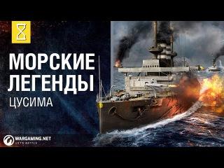 Цусимское сражение. Морские легенды