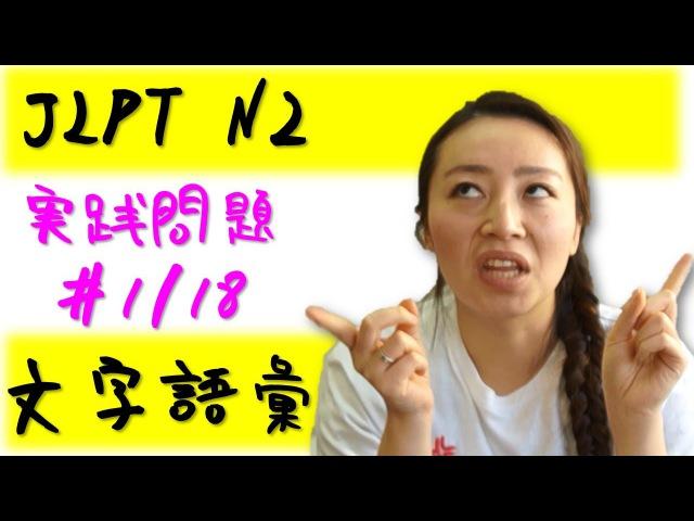 Learn Japanese JLPT N2 文字語彙 実践問題 1/18