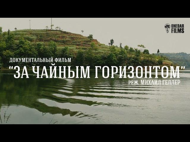 Документальный фильм За чайным горизонтом 2013. ONEDAR FILMS kitchai/