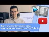 (Sony Vegas - монтаж) Как не потерять качество видео при загрузке на YouTube?